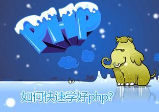 """""""农成浅谈-PHP与JAVA语言的差别的图片"""""""